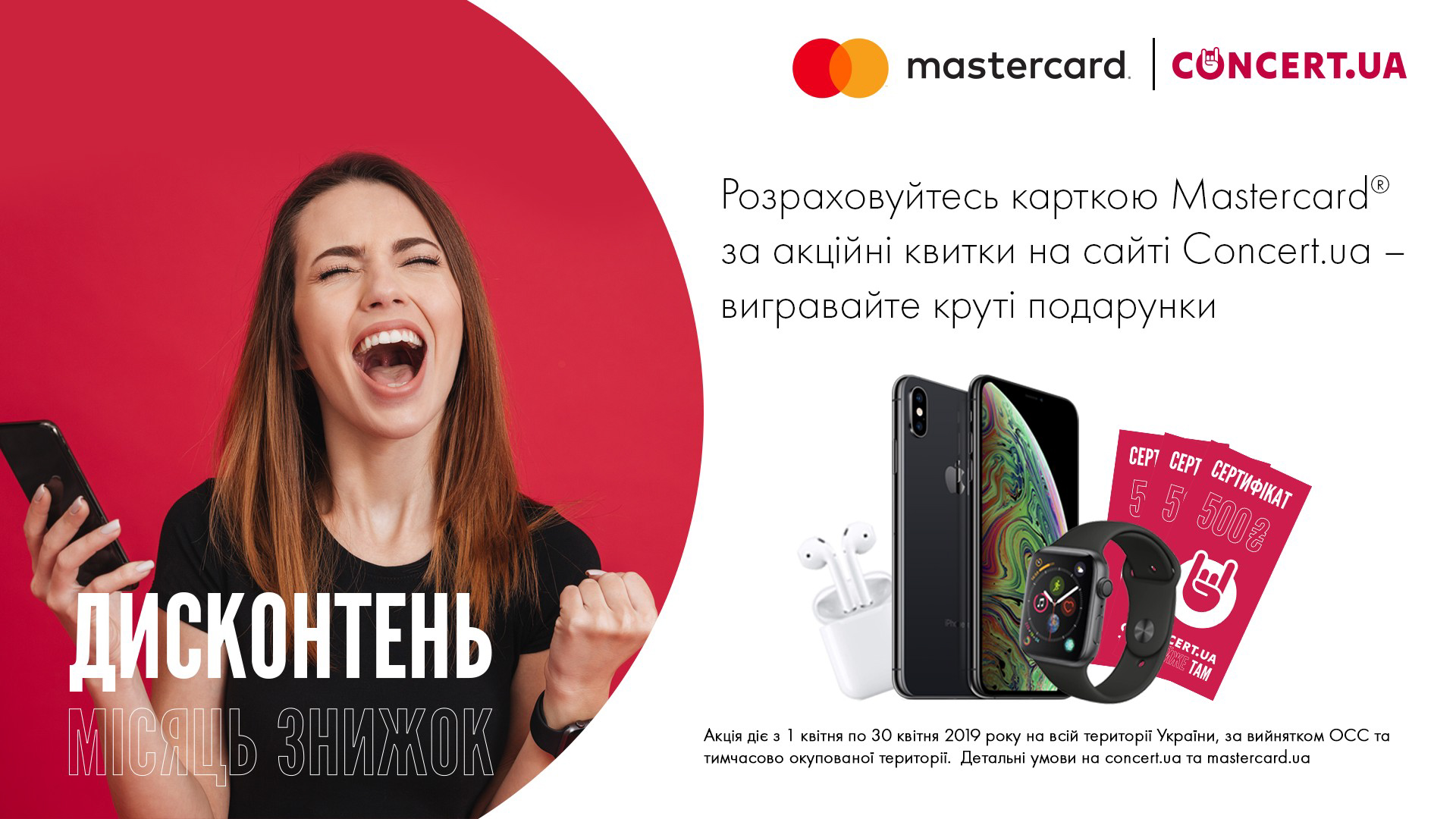 Mastercard and Concert sait